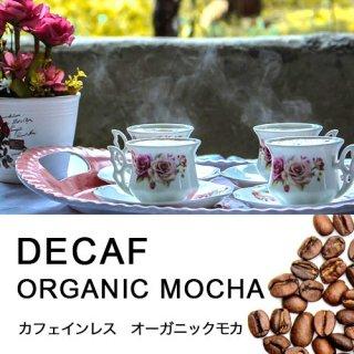 【カフェインレス】デカフェ オーガニックモカ