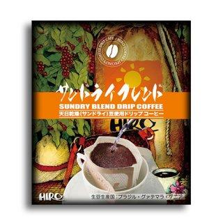 【ドリップコーヒー】サンドライブレンド