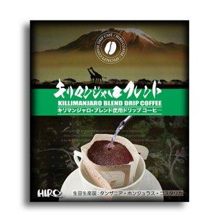 【ドリップコーヒー】キリマンジャロブレンド