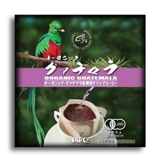 【ドリップコーヒー】オーガニック グアテマラ
