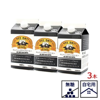 【3本セット】ネルドリップ アイスコーヒー【無糖】