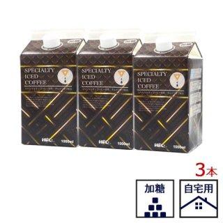 【3本セット】ネルドリップ アイスコーヒー【加糖】