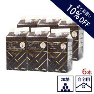 【6本セット】ネルドリップ アイスコーヒー【加糖】