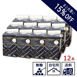【12本セット】ネルドリップ アイスコーヒー【無糖】(送料無料)