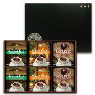 ブレンドドリップコーヒー ギフトセット 36個入り(送料無料)
