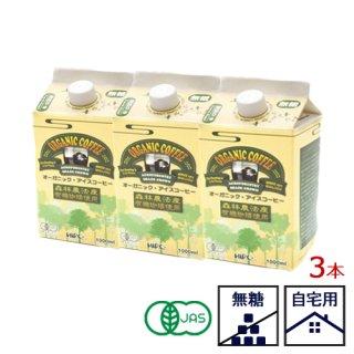 【3本セット】オーガニックブレンド アイスコーヒー【無糖】