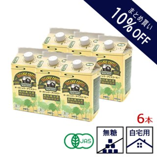 【6本セット】オーガニックブレンド アイスコーヒー【無糖】