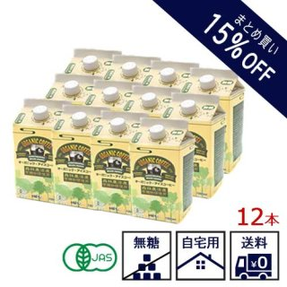 【12本セット】オーガニックブレンド アイスコーヒー【無糖】(送料無料)