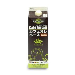 【カフェインレス】カフェオレベース1000ml