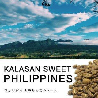 【レアカップコーヒー】フィリピン カラサンスウィート (100g)