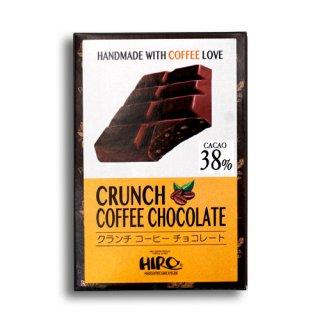 クランチコーヒーチョコレート