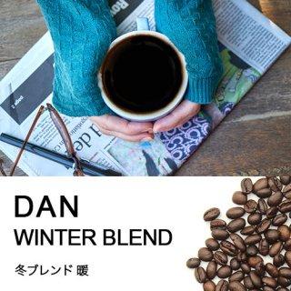 【季節限定】冬ブレンド DAN
