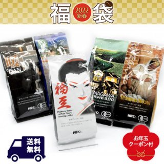 【新春福袋】厳選セレクトコーヒー豆200g×5種類(数量限定・送料無料)