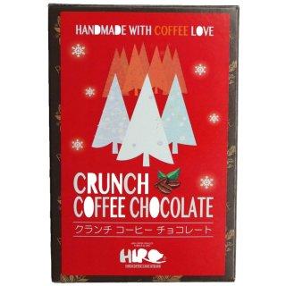 【クリスマス限定】クランチコーヒーチョコ(クリスマスver)
