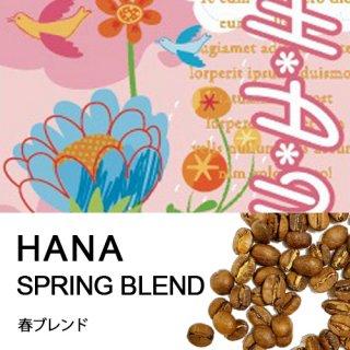 【季節限定】春ブレンド HANA