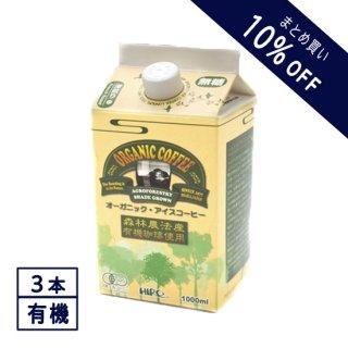 【3本セット】オーガニックブレンド アイスコーヒーギフトセット【無糖】