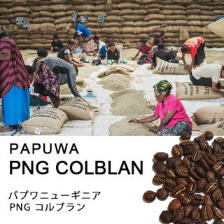 【アジア・パプアニューギニア】PNG コルブラン (100g)
