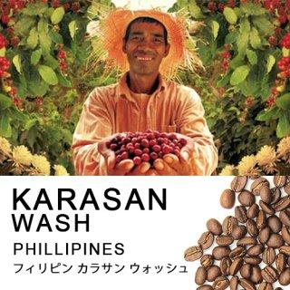 【アジア・フィリピン】カラサン ウォッシュ (100g)