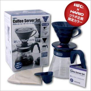 期間限定35%OFF【stay home,enjoy coffee特集】円錐コーヒードリップセット