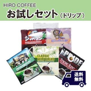 お試しセット【ドリップコーヒー 】(メール便送料無料)