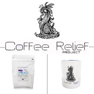Coffee Relief ブレンド「雨あがり」200g×2袋とマグカップセット