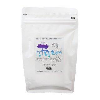 【期間限定】Coffee Relief ブレンド「雨あがり」200g