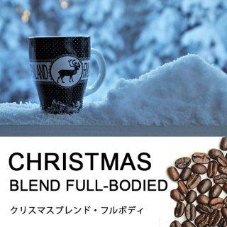【クリスマス限定】クリスマスブレンド・フルボディ