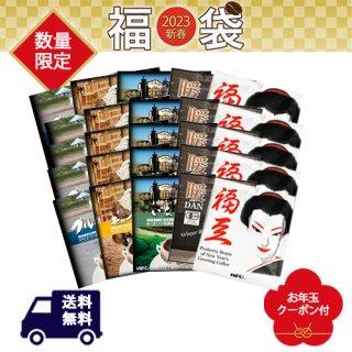 【新春福袋】厳選ドリップコーヒー50個(5種類×10個)(数量限定・送料無料)