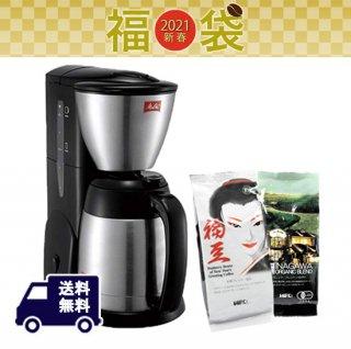 【新春福袋】Melitaコーヒーメーカー(ノア ブラック)と福豆・いながわ200g セット(数量限定・送料無料)