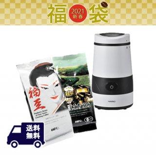 【新春福袋】ハリオ 電動コーヒーミル(プロペラ・ホワイト)と福豆・いながわ200g セット(数量限定・送料無料)