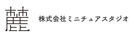 麗 URARA 株式会社ミニチュアスタジオ