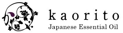 日本産精油の新しいかたち 国産アロマ専門店【かおりと】