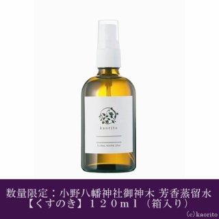 【販売終了】小野八幡神社御神木くすのき芳香蒸留水120ml