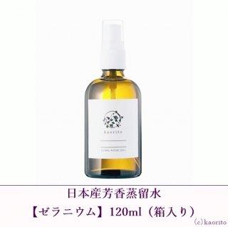 日本産芳香蒸留水【ゼラニウム】120ml