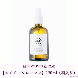 日本産芳香蒸留水【カモミールローマン】120ml