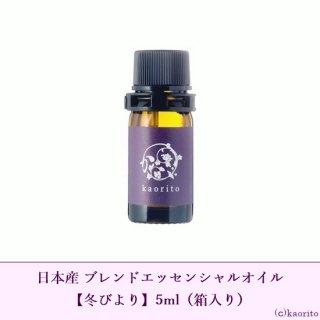北海道トドマツ精油使用:冬びより(国産ブレンド精油)5ml他