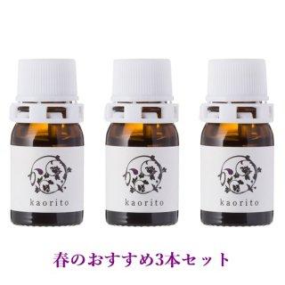 秋の花粉症対策アロマセット(トドマツ・国産ティーツリー・無農薬和ハッカ)