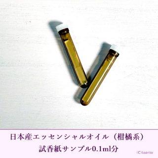 シングル精油サンプル(柑橘系)