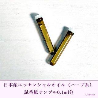 シングル精油サンプル(ハーブ系)