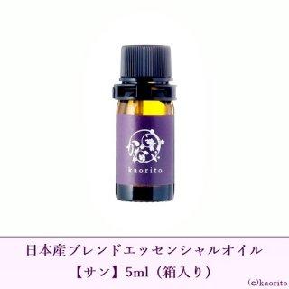 【新発売!】サン(国産ブレンド精油)5ml他