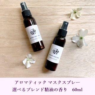 【再入荷!】アロマティックマスクスプレー(選べるブレンド精油の香り)60ml