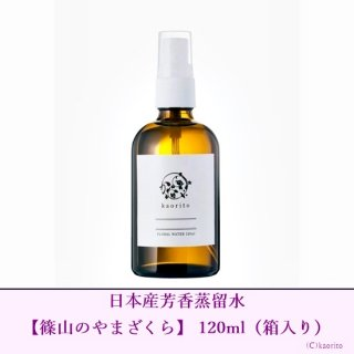 【新発売】篠山産やまざくら芳香蒸留水120ml