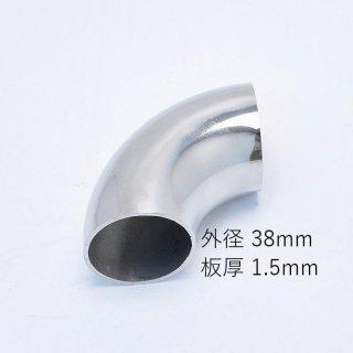 ステンレス 90度エルボ 外径φ38 板厚1.5ミリ