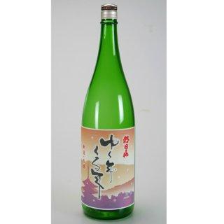 朝日山新酒吟醸「ゆく年くる年」(1.8L)