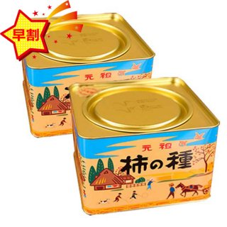早割:元祖浪花屋 柿の種 進物缶 2缶セット