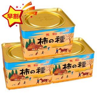 早割:元祖浪花屋 柿の種 進物缶 3缶セット