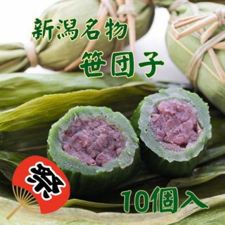 新潟名物 笹団子(つぶあん) 10個入り