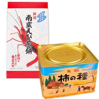 元祖浪花屋・柿の種進物缶と新潟土産・南蛮えび煎餅のセット