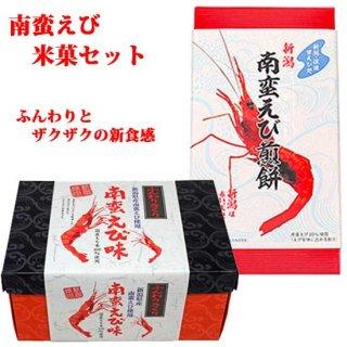 ふんわりさくり南蛮えび味(10g×5袋)と新潟土産・南蛮えび煎餅(30枚入)