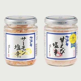 【クーポン】甘えび塩辛(ビン入)200gとサーモン塩辛(ビン入)200gのセット